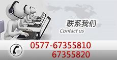 联系电话:0577-67355810  67355820