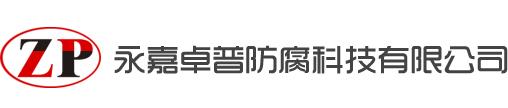 永嘉卓普防腐科技有限公司