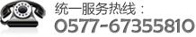 服务热线:0577-67355810